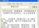 汉易成语学习软件V1.0 绿色免费版