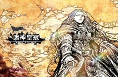 诸神皇冠·游戏合集