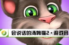 会说话的汤姆猫2·游戏合集