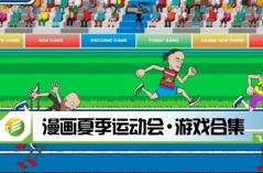 漫画夏季运动会·游戏合集