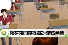 樱花校园模拟器2·游戏合集