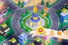 点亮城市·游戏合集