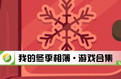 我的冬季相簿・游�蚝霞�