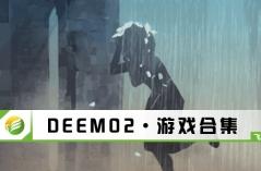 DEEMO2·游戏合集