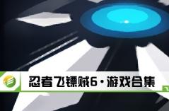 忍者飞镖贼6·游戏合集