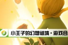 小王子的幻想谜境·游戏合集