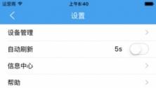空气小白V1.1.3 安卓版