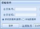 所立得登录器V2.0 绿色免费版