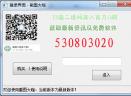 截图大咖V1.3 中文绿色版