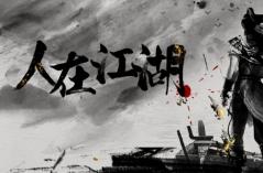 人在江湖·游戏合集