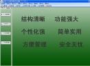 幼儿园管理软件V2.0.1.6 官方版