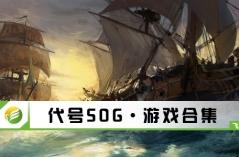 代号SOG·游戏合集
