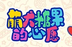 萌犬糖果的心愿·游戏合集