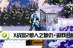 X战警2狼人之复仇·游戏合集