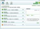 360安全卫士11.0V11.0 正式版