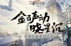 古剑奇谭木语人·游戏合集