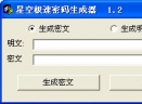 星空极速密码生成工具V1.2 绿色免费版