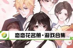 恋恋花名册·游戏合集