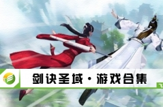 �υE圣域・游�蚝霞�