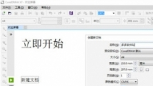 CorelDraw X7中文破解版