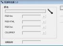 极速取色器V1.0 官方版