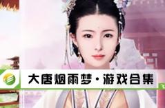 大唐烟雨梦·游戏合集