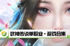 武神�髡f�温��I・游�蚝霞�