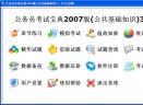 公务员考试宝典2007版(公共基础知识)V3.0简体中文正式版