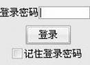 游戏帐号密码保存V1.0 绿色免费版