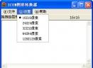 ICON图形转换器V0.9.0 绿色免费版