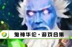 鬼神�A佗・游�蚝霞�