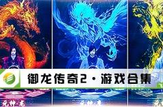 御龙传奇2·游戏合集