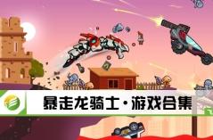暴走龙骑士·游戏合集