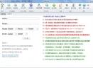 百助SEO优化软件V5.0.0.9