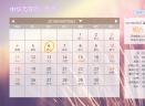中华万年历V1.34 电脑版