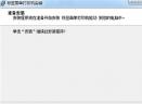 仰森YUN SUN Q56B驱动V1.2.2.0 官方版