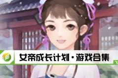 女帝成�L���・游�蚝霞�