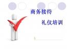 商务接待礼仪培训PPT课件