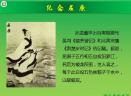 中国传统节日之端午节PPT