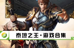 泰坦之王・游�蚝霞�