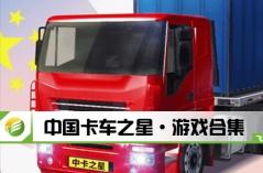 中国卡车之星·游戏合集