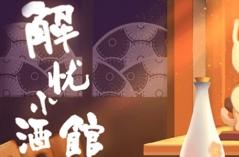解忧小酒馆·游戏合集