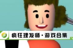 疯狂理发师·游戏合集