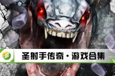 圣射手传奇·游戏合集