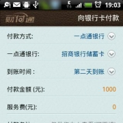 财付通 V2.4.1 安卓版