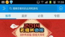 安智市场V5.4.1 官方版