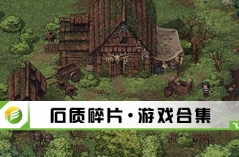 石质碎片·游戏合集