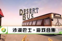 沙漠巴士·游戏合集