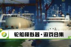 轮船模拟器・游戏合集