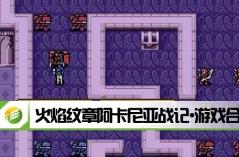 火焰纹章阿卡尼亚战记·游戏合集